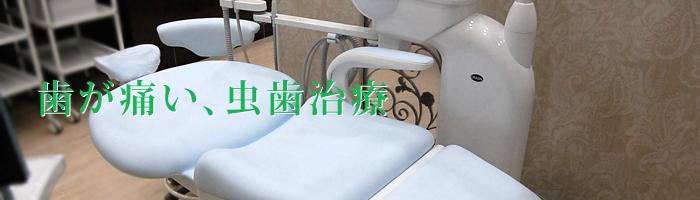 エムズ歯科コピオ歯が痛い、虫歯治療