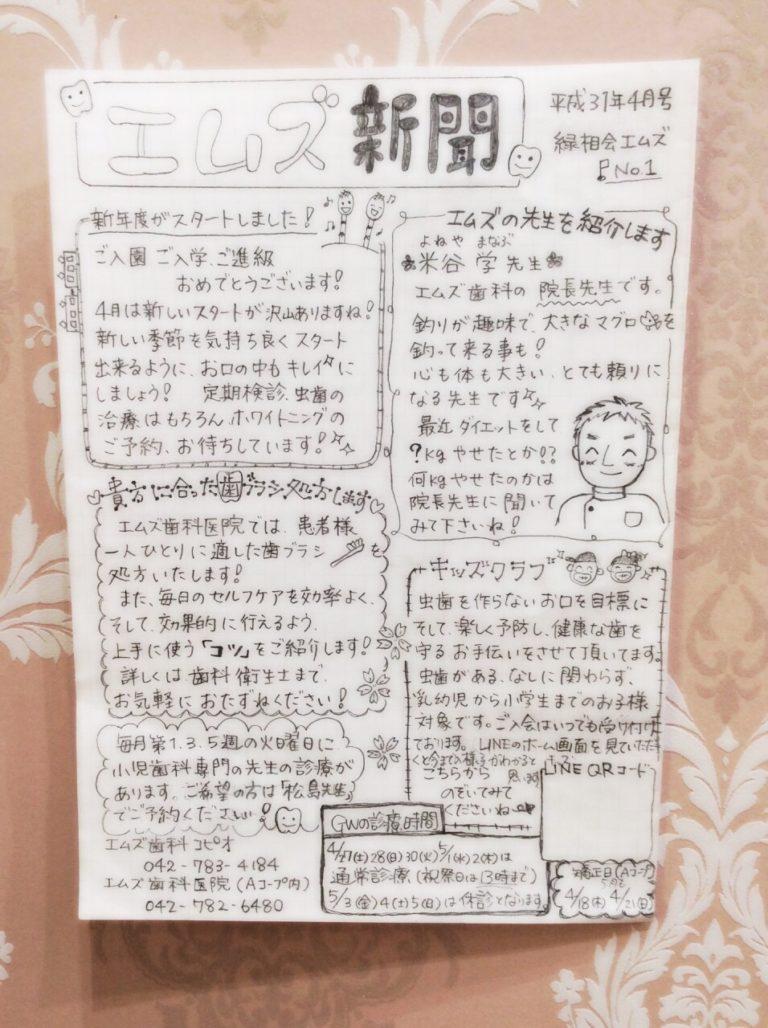 エムズ歯科コピオ新聞 1号