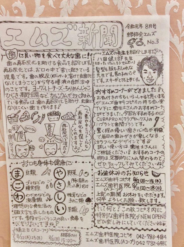 エムズ歯科コピオ新聞 3号
