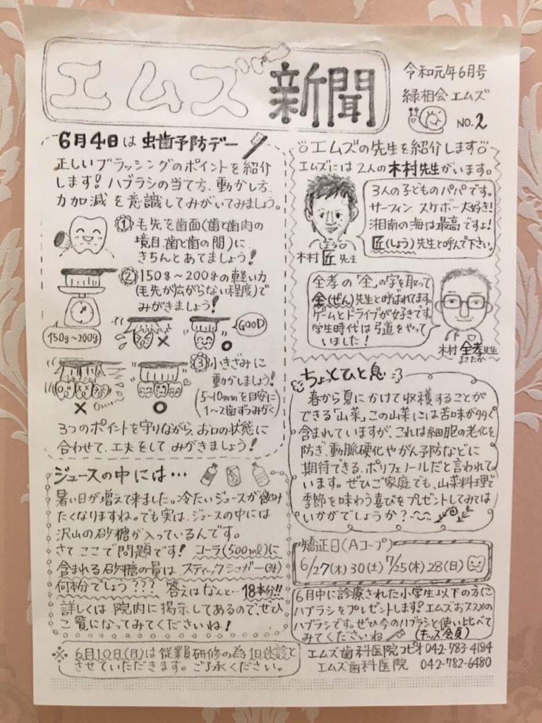 エムズ歯科コピオ新聞 2号