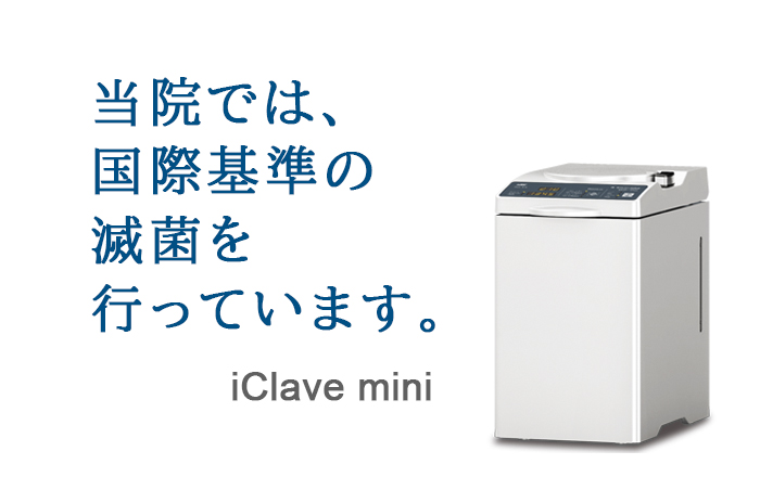 iClave mini エムズ歯科コピオ 相模原の歯医者